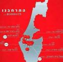 2015_Israel_Hayom_coffee_boycott